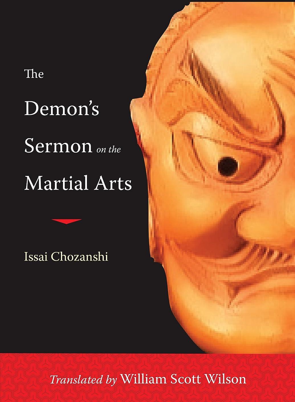 ペルソナはい病気だと思うThe Demon's Sermon on the Martial Arts: And Other Tales (English Edition)