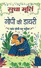 Gopi Ki Diary (Hindi Edition)