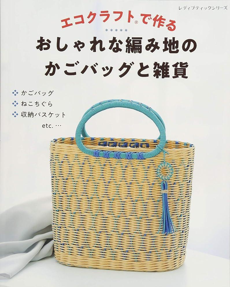 セラフ廃止する深めるエコクラフトで作る おしゃれな編み地のかごバッグと雑貨 (レディブティックシリーズno.4572)