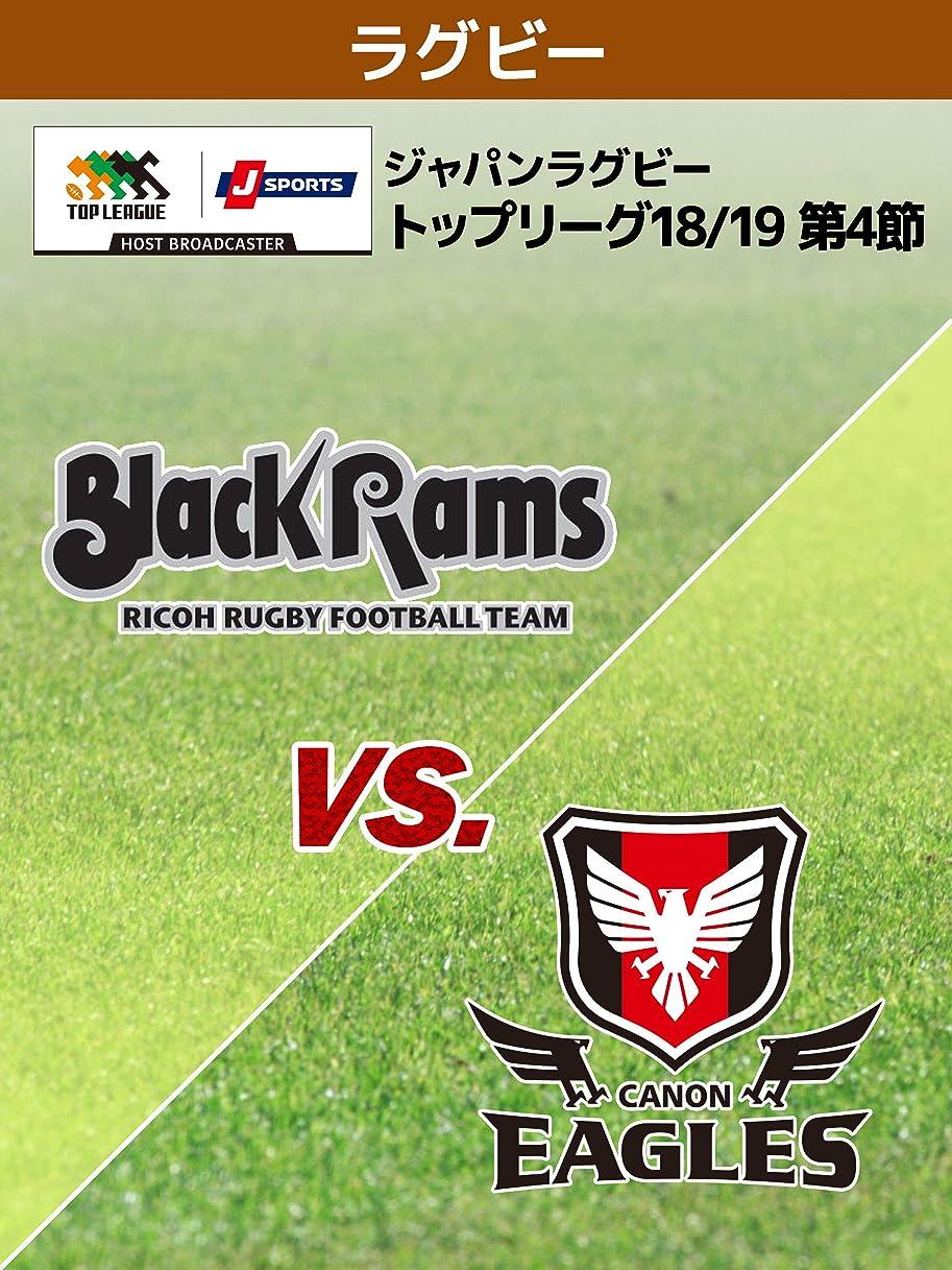 週末耳予言するジャパンラグビー トップリーグ18/19 第4節-1 リコー vs. キヤノン