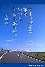表紙: オートバイの旅は、いつもすこし寂しい。 | 斎藤 純