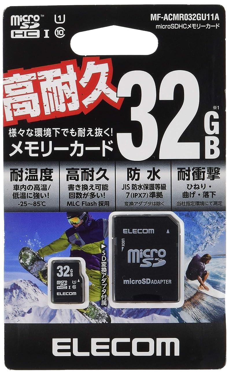 きらめき悪化させる指定するエレコム microSDHCカード 高耐久 UHS-I U1 Class10 32GB MF-ACMR032GU11A