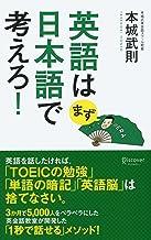 表紙: 英語はまず日本語で考えろ! | 本城武則