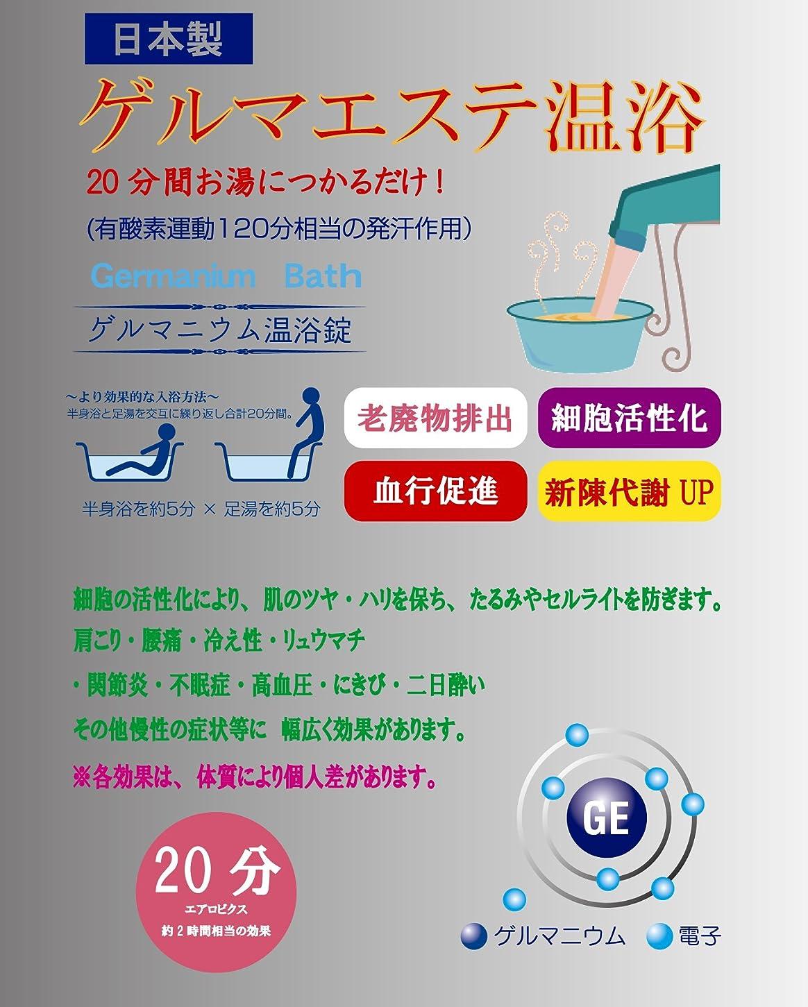 やけど面積夕食を食べる日本製 ゲルマニウム温浴錠 6錠入り ゲルマエステ ゲルマニウム入浴