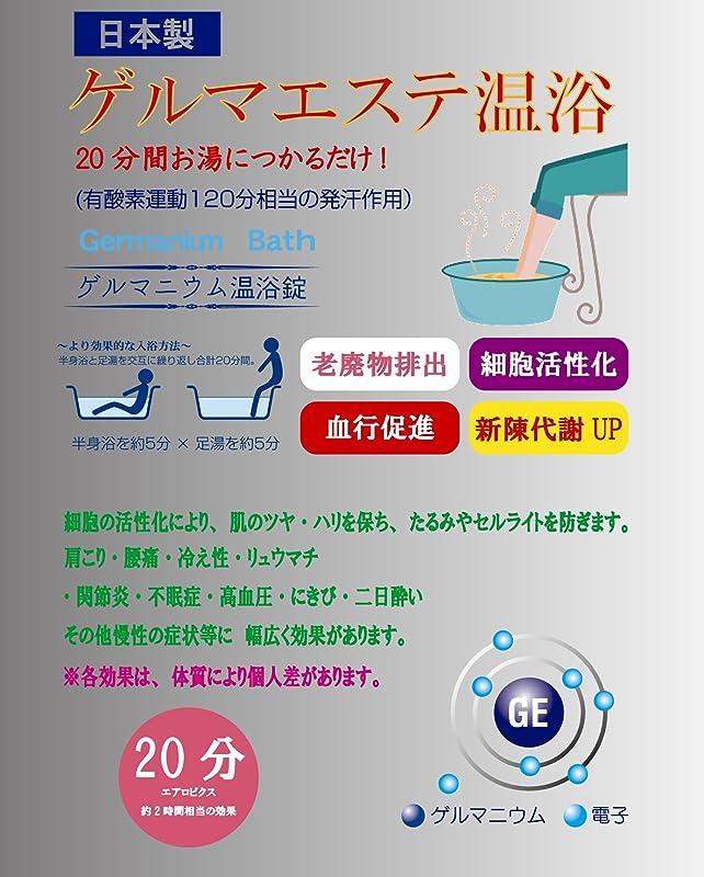 靄被害者シェード日本製 ゲルマニウム温浴錠 6錠入り ゲルマエステ ゲルマニウム入浴