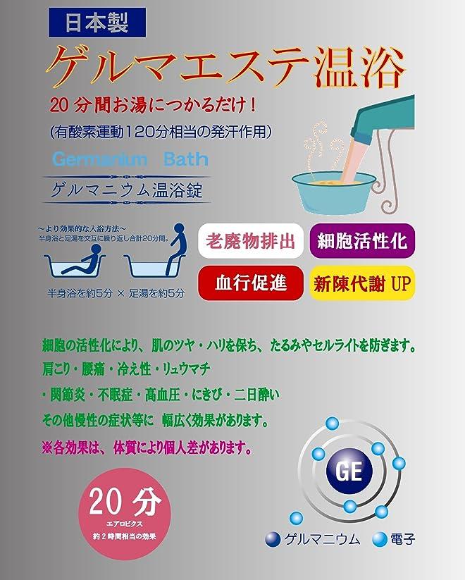 スチュアート島試す決定する日本製 ゲルマニウム温浴錠 6錠入り ゲルマエステ ゲルマニウム入浴