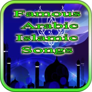 Famous Arabic Islamic Songs (Offline Audio)
