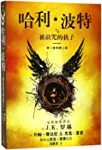 Harry potter and the cursed child, parts one and two (Chinese Edition)