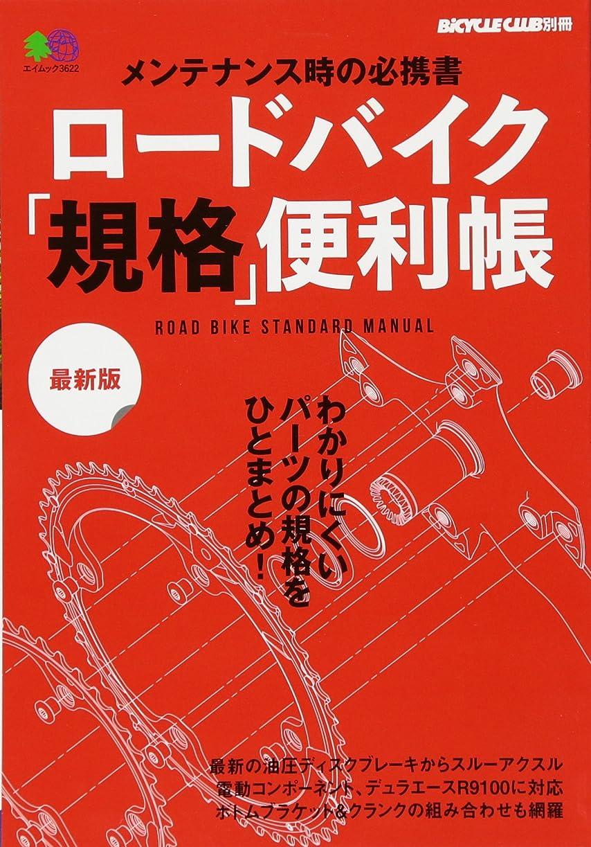 割合生活懸念ロードバイク「規格」便利帳 最新版 (エイムック 3622 BiCYCLE CLUB別冊)