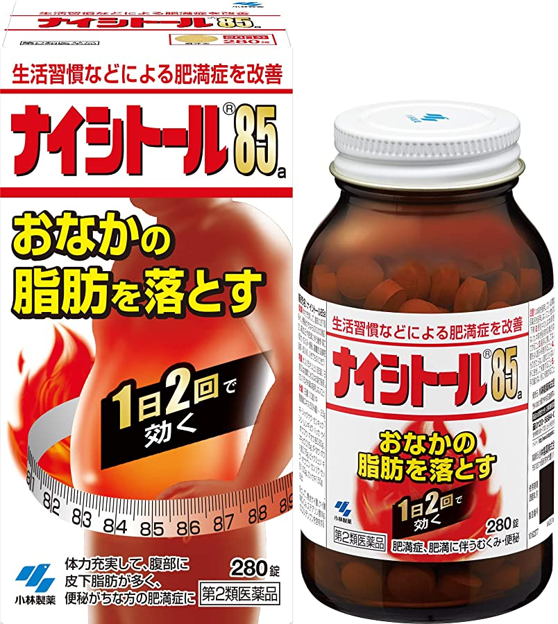 野菜引き渡す深く【第2類医薬品】ナイシトール85a 280錠