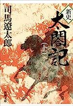 表紙: 新史 太閤記(上)(新潮文庫) | 司馬 遼太郎