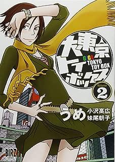 大東京トイボックス(2) (バーズコミックス)