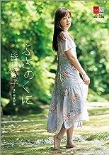 皆藤愛子 ふさのくに【デジタル原色美女図鑑】 (文春e-Books)