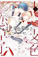 十二支色恋草子~蜜月の章~(2) (ディアプラス・コミックス) Kindle版