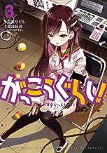 表紙: がっこうぐらし! 3巻 (まんがタイムKRコミックス) | 海法紀光(ニトロプラス)