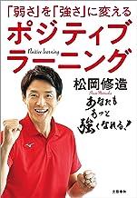表紙: 「弱さ」を「強さ」に変える ポジティブラーニング (文春e-book)   松岡 修造