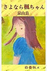さよなら楓ちゃん Kindle版