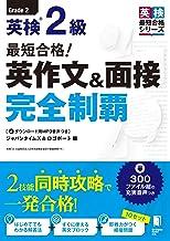 表紙: 最短合格! 英検(R)2級 英作文&面接完全制覇   ロゴポート