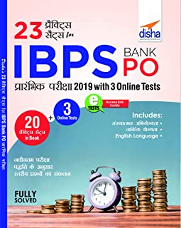 23 Practice Sets for IBPS Bank PO Prarhambhik Pariksha 2019 with 3 Online Tests