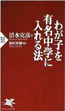 表紙: わが子を有名中学に入れる法 (PHP新書) | 清水 克彦