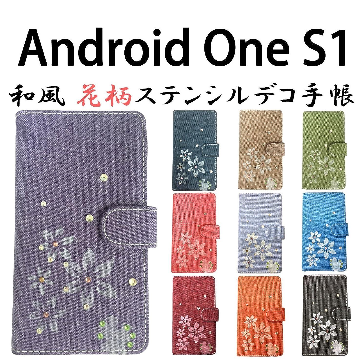 練習申し立て時『強化ガラスフィルム付き』 Android One S1 用 和風花柄ステンシルデコ オーダーメイド 手帳型ケース 桔梗 黒シリコン内蔵 [ Ymobile 和風 花柄 ステンシル AndroidOneS1 OneS1 AndroidOneS1 スマホ スマートフォン ケース カバー 手帳 アンドロイドワンS1 シリコン 手作り ]