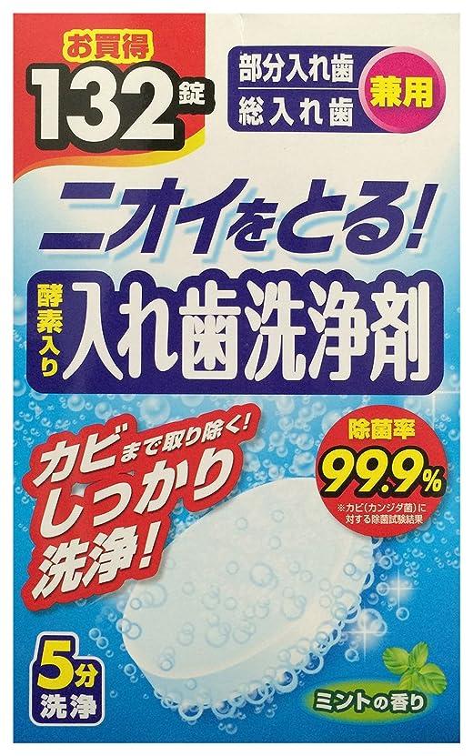 歪める約設定地域酵素入り入れ歯洗浄剤 部分入れ歯?総入れ歯兼用 132錠