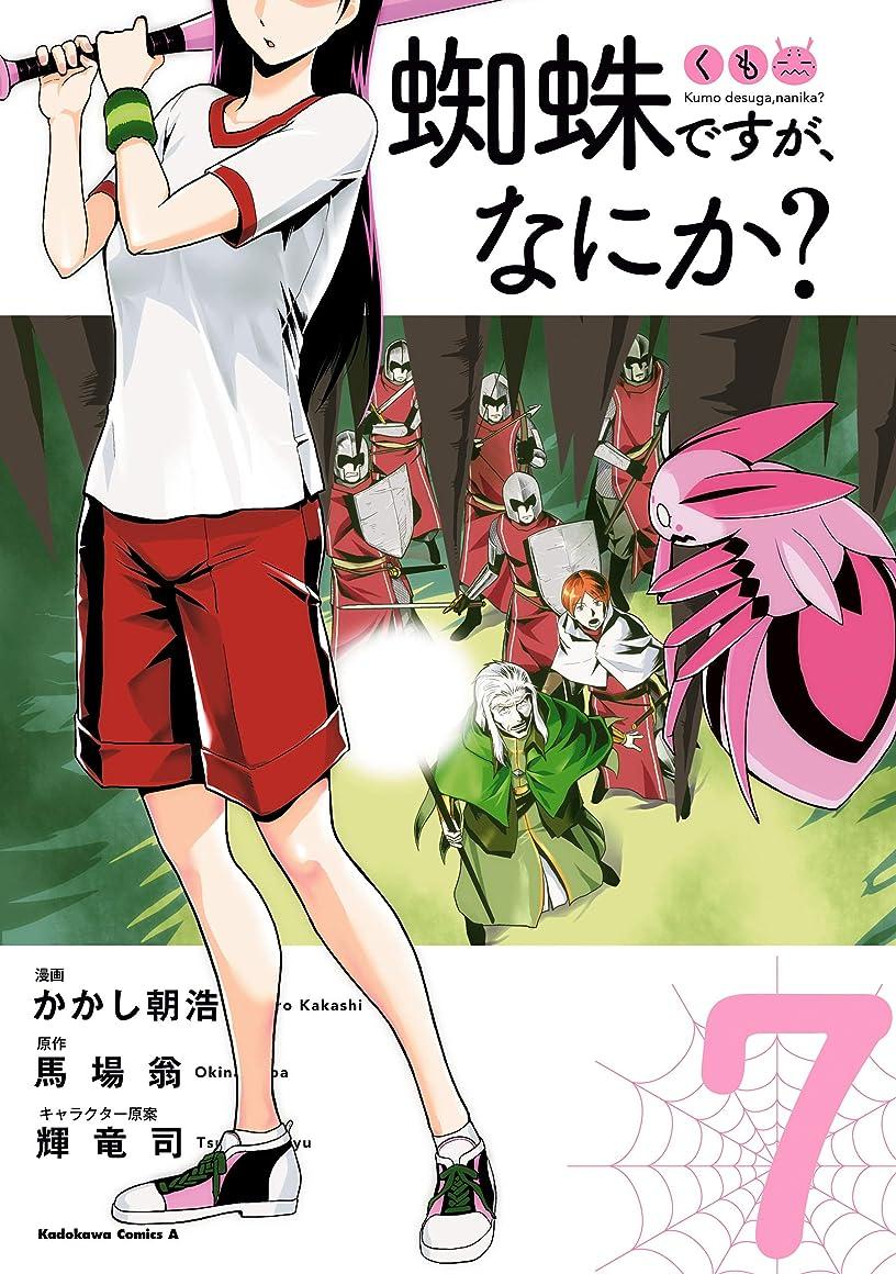 十分に主観的北東蜘蛛ですが、なにか?(7) (角川コミックス?エース)