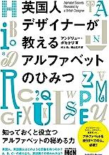 表紙: 英国人デザイナーが教えるアルファベットのひみつ | アンドリュー・ポセケリ