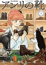 表紙: アンリの靴 第1巻 (HARTA COMIX) | かわもと まい