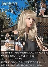 Jerena Yang(ヘレーナ・ヤング)30th写真集Femme fatale 30(ファム・ファタール30運命の女性)