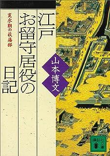 江戸お留守居役の日記 寛永期の萩藩邸 (講談社文庫)