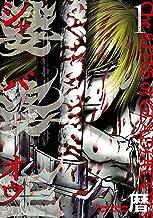 表紙: 娑婆王 1 (少年チャンピオン・コミックス) | 暦