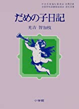表紙: だめの子日記   光吉智加枝