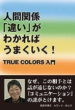 表紙: 人間関係「違い」がわかればうまくいく! : True Colors入門 | ハワード・カツヨ