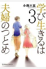 学び生きるは夫婦のつとめ(3) (星海社コミックス) Kindle版