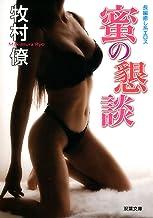 蜜の懇談 (双葉文庫)