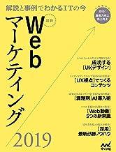 表紙: 最新Webマーケティング2019   Web Designing編集部