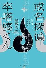 表紙: 戒名探偵 卒塔婆くん【電子限定イラスト収録版】 (角川書店単行本) | 高殿 円