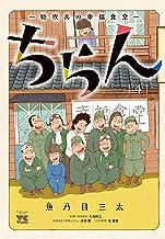 ちらんー特攻兵の幸福食堂ー 4 (4) (ヤングチャンピオンコミックス)