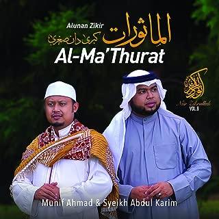 Surah Al-Baqarah Ayat 255