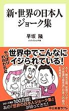 表紙: 新・世界の日本人ジョーク集 (中公新書ラクレ)   早坂隆