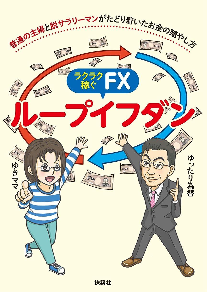 ケージ優雅ピューラクラク稼ぐFX ループイフダン (SPA!BOOKS)