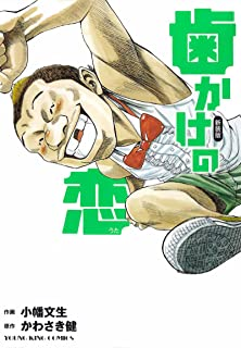 歯かけの恋 (ヤングキングコミックス)