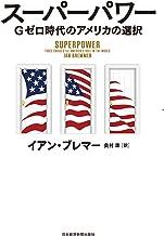 表紙: スーパーパワー ―Gゼロ時代のアメリカの選択 (日本経済新聞出版) | イアン・ブレマー