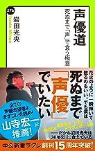表紙: 声優道 死ぬまで「声」で食う極意 (中公新書ラクレ) | 岩田光央