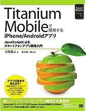表紙: Titanium Mobileで開発するiPhone/Androidアプリ | 北尾雅人