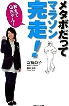 表紙: 教えてQちゃん!メタボだってマラソン完走 | 高橋 尚子
