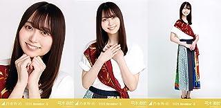 乃木坂46 2020年11月ランダム生写真 スカーフ 3種コンプ 弓木奈於