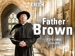 ブラウン神父 シリーズ6(字幕版)