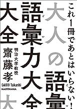 表紙: 大人の語彙力大全 (中経の文庫) | 齋藤 孝